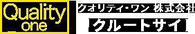 クオリティ・ワン株式会社